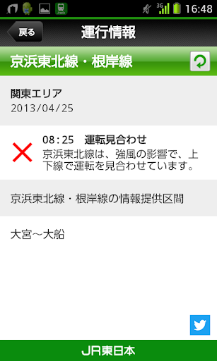 JRu6771u65e5u672c u5217u8ecau904bu884cu60c5u5831 u30d7u30c3u30b7u30e5u901au77e5u30a2u30d7u30ea 1.2.4 Windows u7528 2