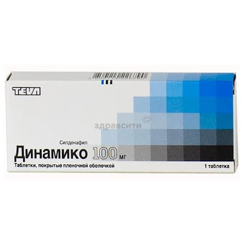 Динамико таблетки п.п.о. 100мг 1 шт.