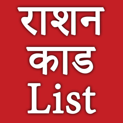 ration card list 2018 new – Apps on Google Play