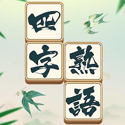 7月8日にオススメゲームに選定 ひまつぶしに最適なパズル 思考系ゲーム 四字熟語クロス 漢字の脳トレ無料ゲーム Androidゲームズ