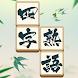 四字熟語クロス:漢字の脳トレゲーム - Androidアプリ
