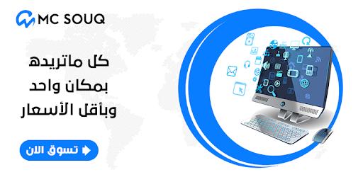 MC SOUQ - Apps on Google Play
