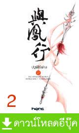 ดาวน์โหลดนิยายจีนแปล pdf ปฐพีไร้พ่าย เล่ม 2 จิ่วลู่เฟยเซียง / hongsamut.com