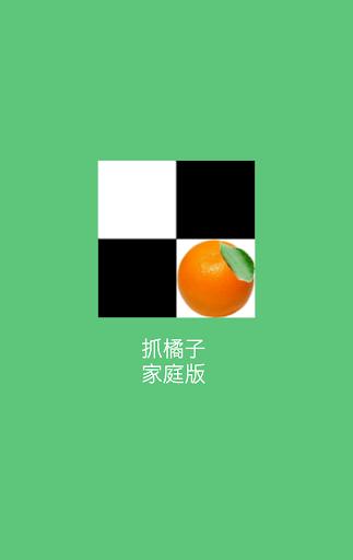 CTO - 抓橘子 家庭版