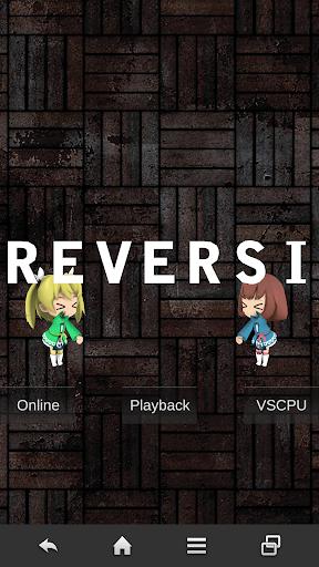 【完全無料】リバーシ(CPU対戦+ネットワーク対戦)