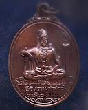 4.เหรียญพระศิวะ หลังพระพรหม พิธีพรหมศาสตร์ วัดทุ่งเสรี พ.ศ. 2519 อาจารย์ชุม ไชยคีรี เจ้าพิธี