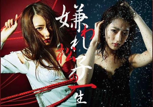 190302 (720p+1080i) 桜井玲香(乃木坂46)&若月佑美 主演舞台「嫌われ松子の一生」
