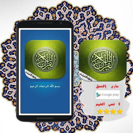 القرآن الكريم بدون نت مع تجويد