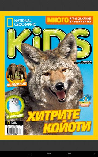 National Geographic Kids BG 09