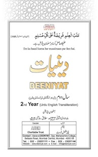 Download Deeniyat 2 Year Urdu - English APK for Android