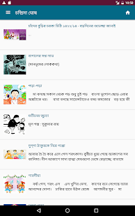 Ichchhamoti ( ইচ্ছামতী )- screenshot thumbnail