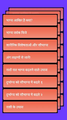 android Bhagya badale Screenshot 2