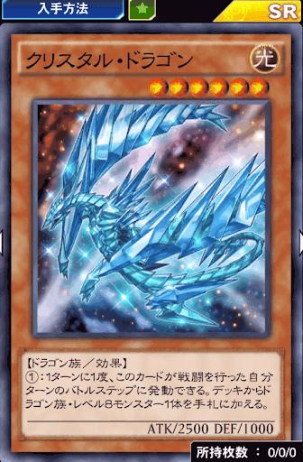 クリスタル・ドラゴン