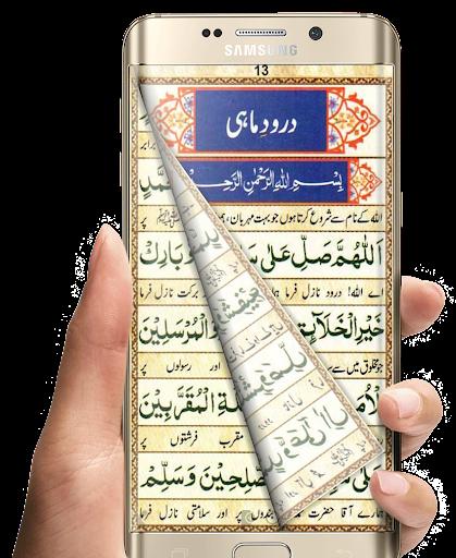 Download Darood Sharif (درود شریف) with Urdu Translation