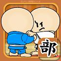 ガンバレ!柔道部 - 無料の簡単ミニゲーム! icon