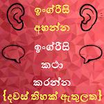 Speak English from Sinhala: Sinhala to English Icon