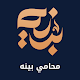 Download محامي بينه For PC Windows and Mac
