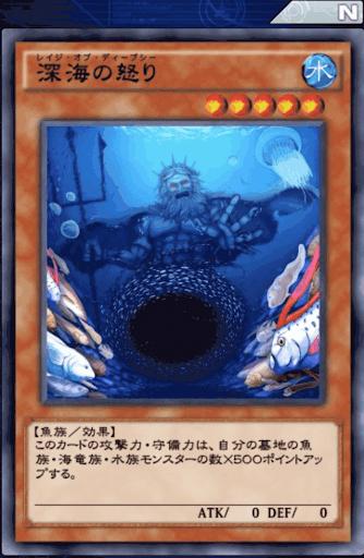 深海の怒り