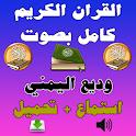 وديع اليمني القرآن كامل MP3 icon