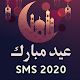 EiD Mubarak Wishes Sms And Poetry in Urdu Download for PC Windows 10/8/7