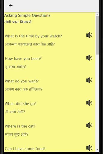 Marathi to English Speaking: English from Marathi ss1