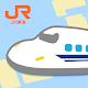 JR東海 東海道・山陽新幹線時刻表 (app)