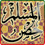 حصن المسلم by Tamer Mohamed APK icon