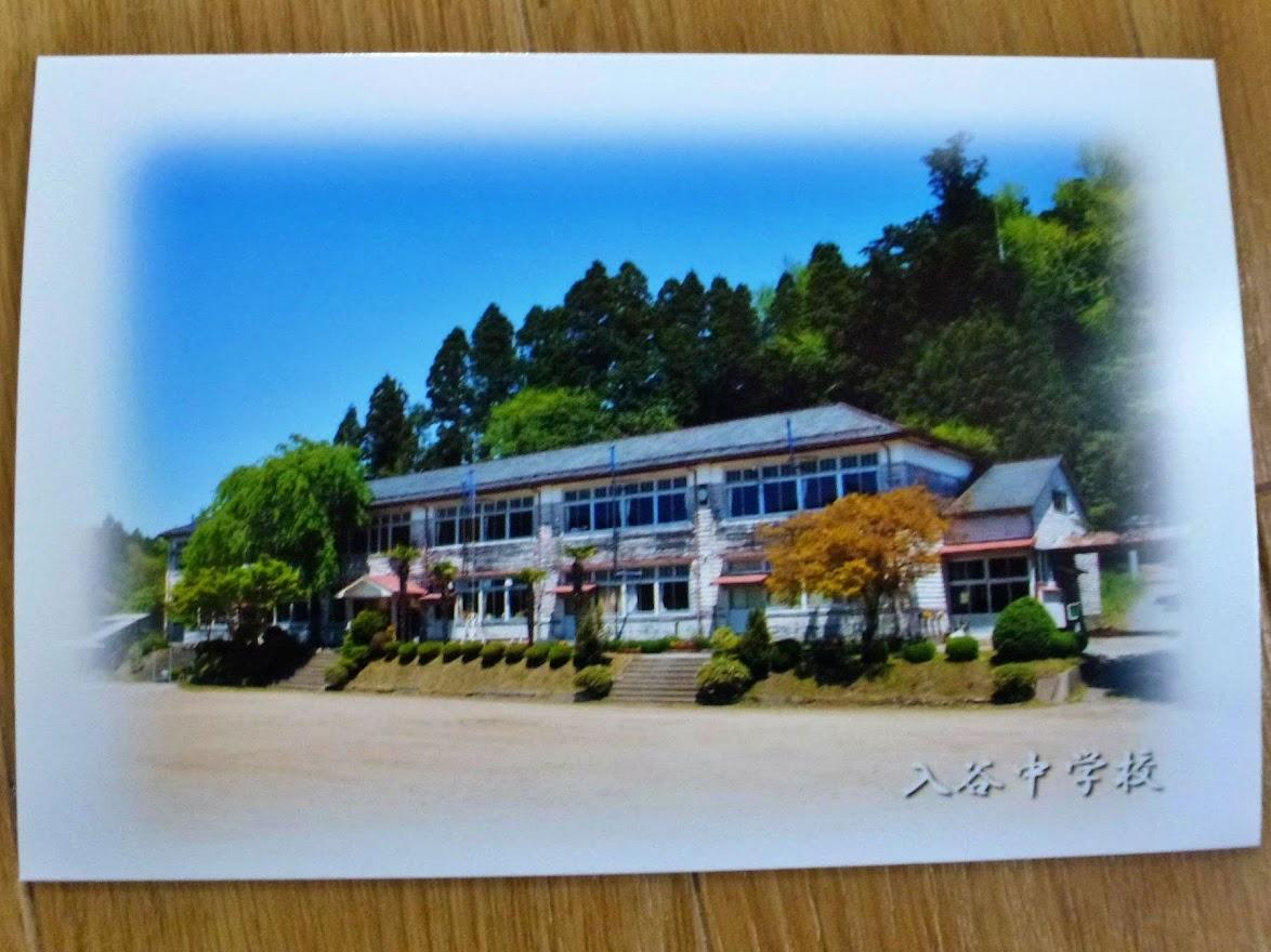 佐良スタジオさんのポストカードコレクション 8.入谷中学校