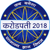 Crorepati in Hindi 2018 : Hindi GK Quiz Game