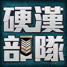 硬漢部隊 icon