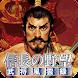 信長の野望・武将風雲録 - Androidアプリ