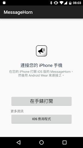 玩免費工具APP|下載MessageHorn 接收端 app不用錢|硬是要APP