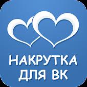 Накрутка - лайки для Вконтакте