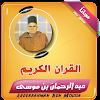 المقرء عبد الرحمان بن موسى - قران الكريم