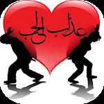 عذاب الحب Icon