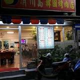 濟州島韓國烤肉(板橋店)