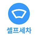 와이퍼 셀프세차 icon