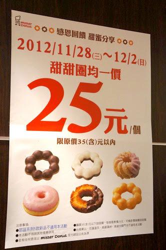 板橋美食推薦-mister Donut 好吃甜甜圈【板站門市】