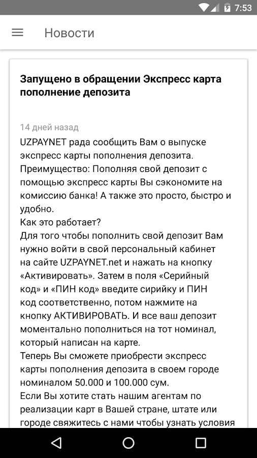 UzPaynet (Mobile Top Up)- screenshot