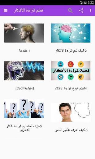 قراءة الأفكار والسيطرة علي العقول 1.11 screenshots 1
