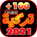 اغاني تركية 2021 بدون نت icon