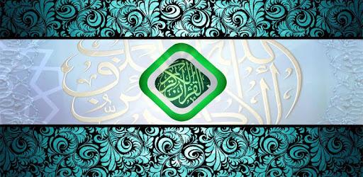 Coran (en arabe) captures d'écran