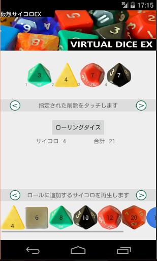 無料棋类游戏Appの仮想サイコロEX|記事Game