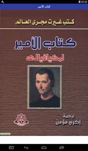 كتاب الأمير- لمكيافيللى 1