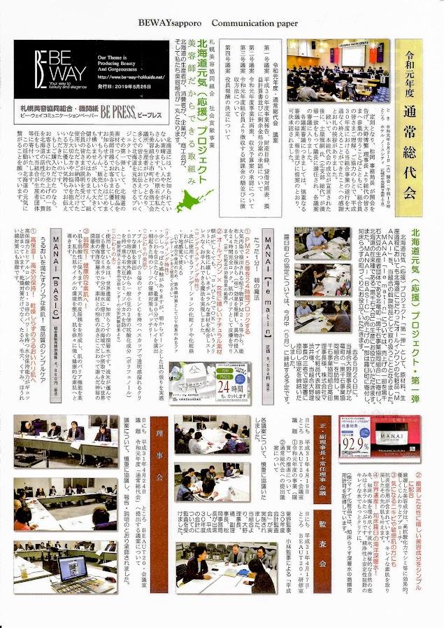 札幌美容協同組合・機関紙「令和元年度 通常総代会」
