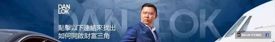 27歲就提早退休的年輕創業家Dan Lok