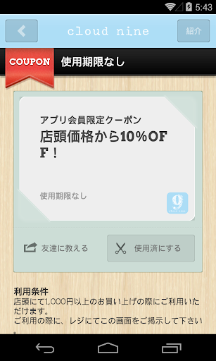 Cloud 9 nine (u5fc3u658eu6a4bu9577u5800u901au308au5e97) 2.6.0 Windows u7528 3