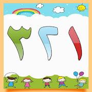 تعليم الأرقام العربية للأطفال