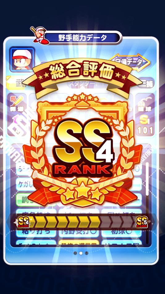 SS4メモリ