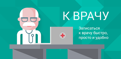 К-Врачу app (apk) free download for Android/PC/Windows screenshot